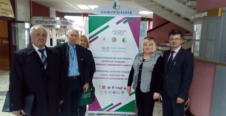 Участие в работе IМеждународного научного конгресса «Ценности, традиции и новации современного спорта»